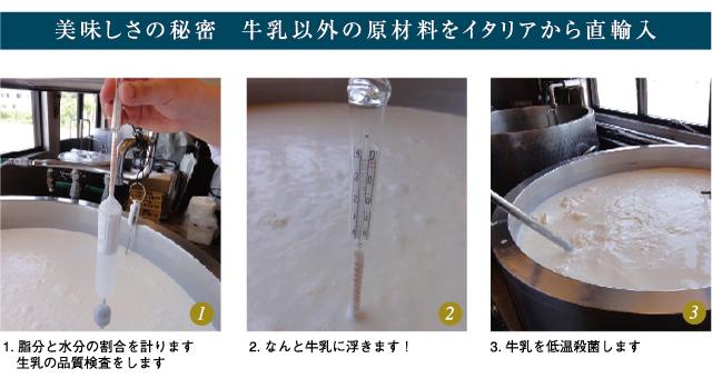 美味しいさの秘密 牛乳以外の原材料をイタリアから直輸入