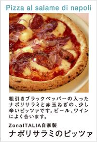 ナポリサラミのピッツァ