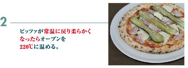 常温に戻り柔らかくなったらオーブンを220度に温める。