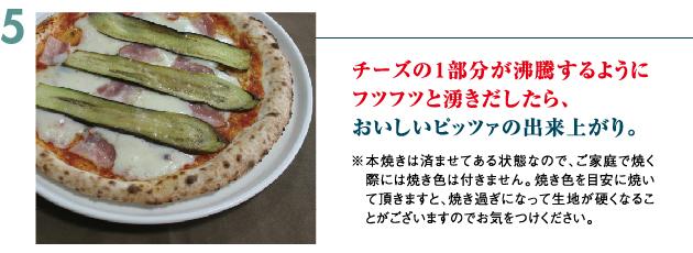 おいしいピッツァの出来上がり。
