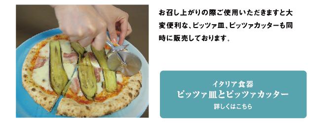 ピッツァ皿とピッツァカッター
