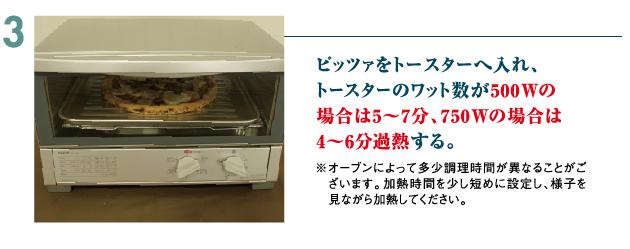 トースターが500Wの場合は5~7分、750Wの場合は4~6分加熱
