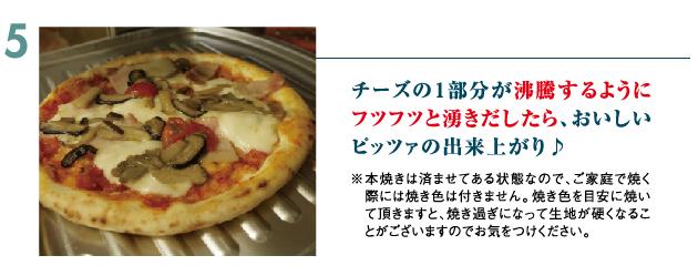 沸騰するようにフツフツと沸きだしたら、おいしいピッツァの出来上がり