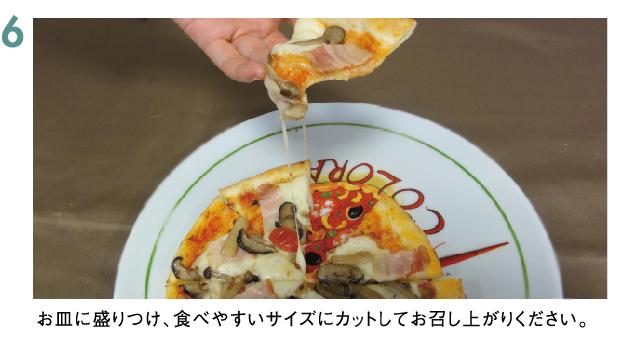 お皿に盛りつけて、食べやすいサイズにカットしてお召し上がりください。